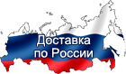 Доставка по России